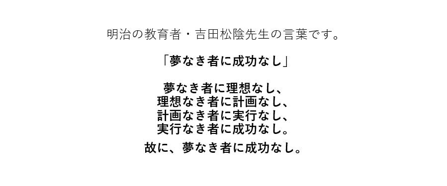 明治の教育者・吉田松陰先生の言葉