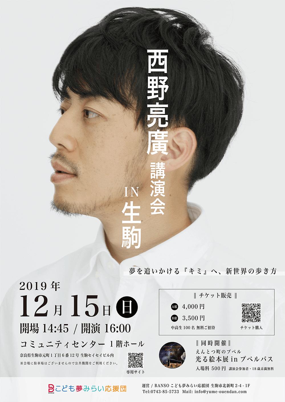西野亮廣氏講演会in生駒