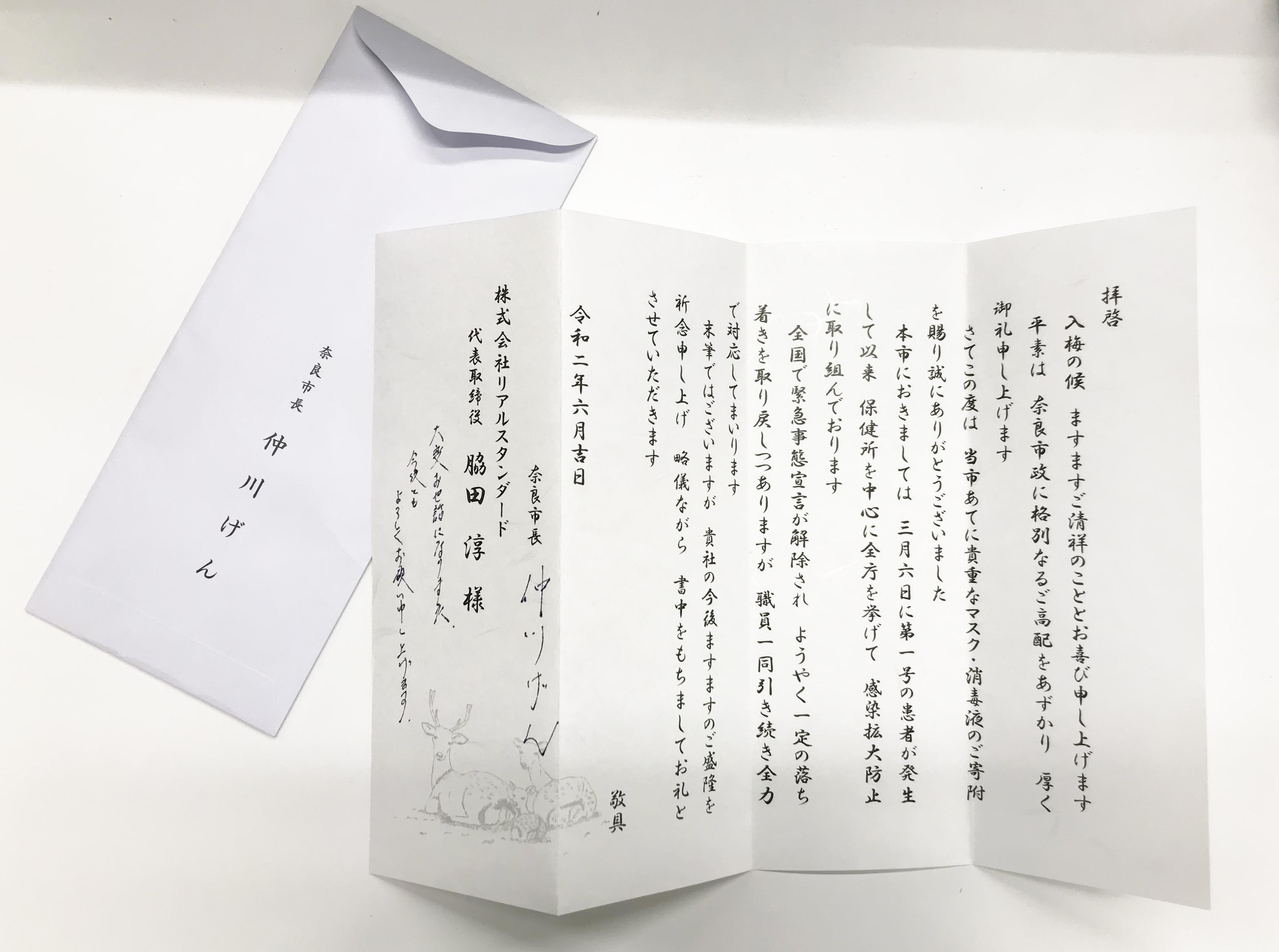 奈良市長からのお手紙
